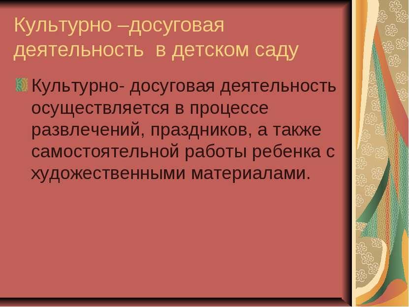 Культурно –досуговая деятельность в детском саду Культурно- досуговая деятель...