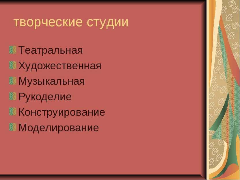 творческие студии Театральная Художественная Музыкальная Рукоделие Конструиро...