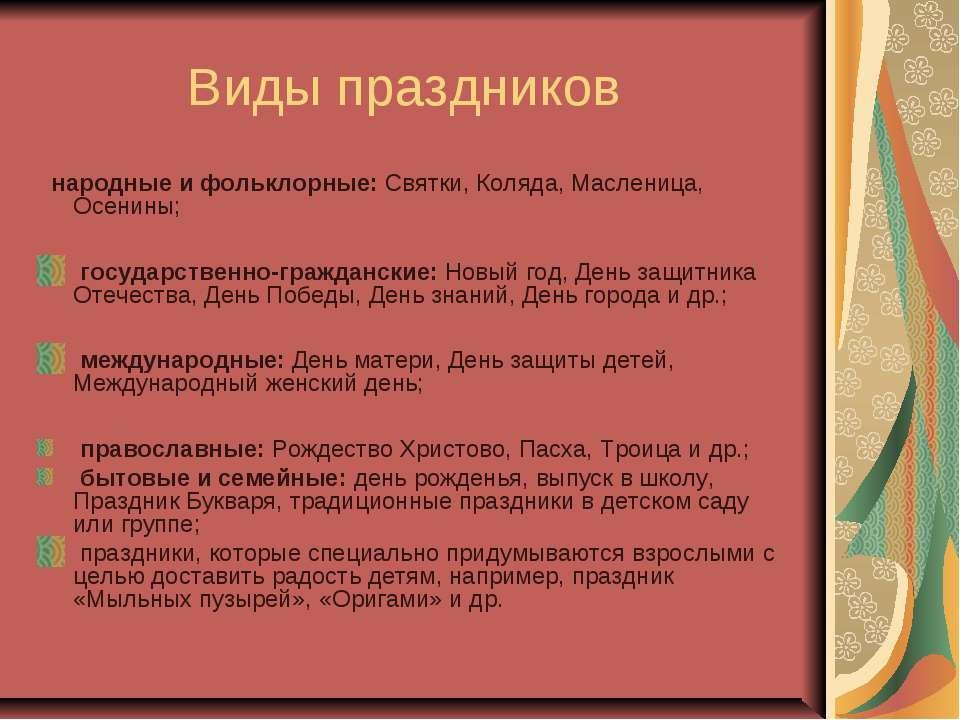 Виды праздников  народные и фольклорные: Святки, Коляда, Масленица, Осенины;...