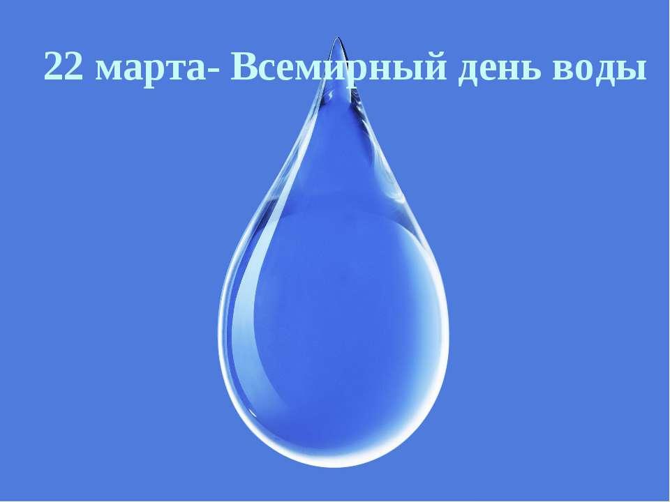 22 марта- Всемирный день воды