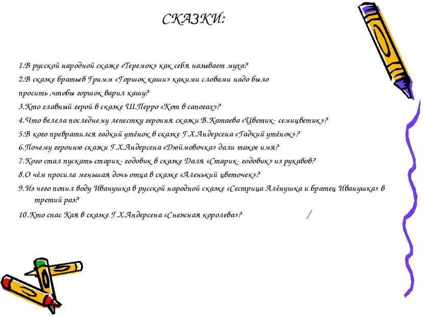 СКАЗКИ: 1.В русской народной сказке «Теремок» как себя называет муха? 2.В ска...