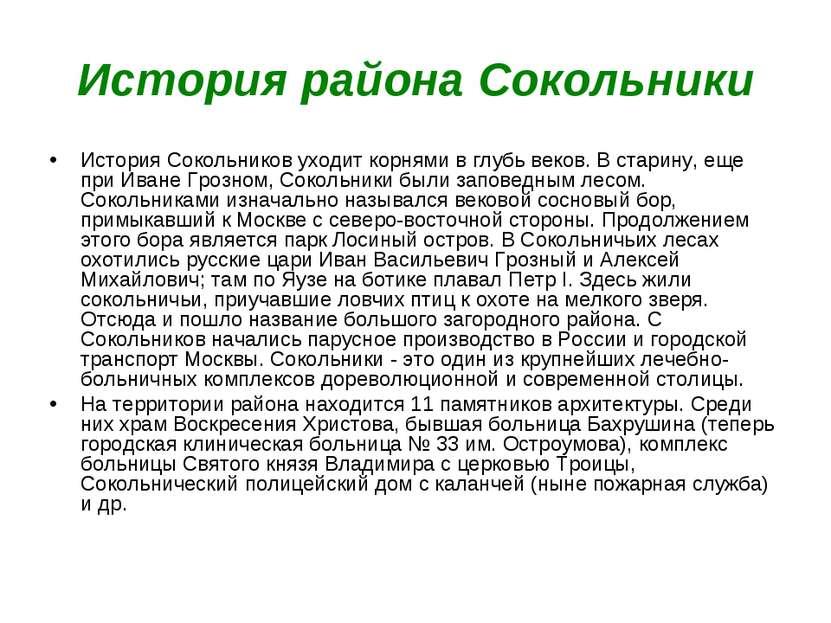 История района Сокольники История Сокольников уходит корнями в глубь веков. В...