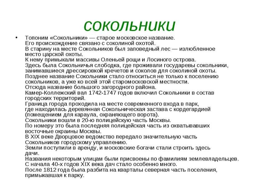 сокольники Топоним «Сокольники» — старое московское название. Его происхожден...