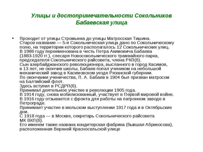 Улицы и достопримечательности Сокольников Бабаевская улица Проходит от улицы ...