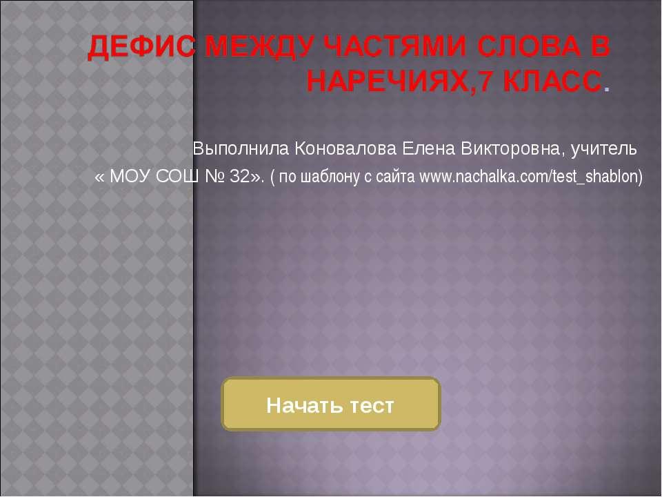 Выполнила Коновалова Елена Викторовна, учитель « МОУ СОШ № 32». ( по шаблону ...