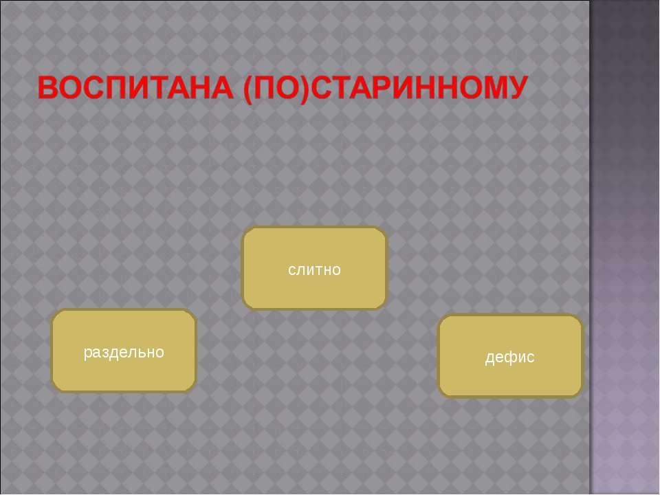 дефис раздельно слитно