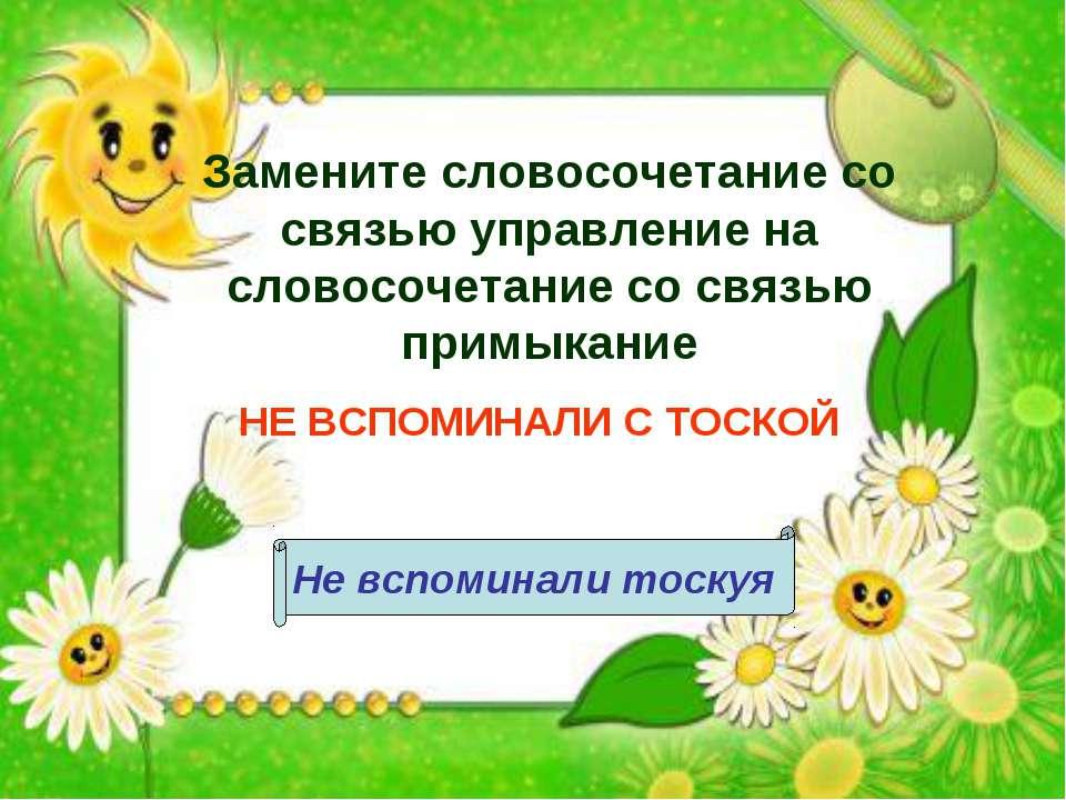 Замените словосочетание со связью управление на словосочетание со связью прим...
