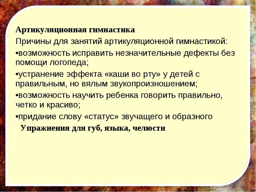 Артикуляционная гимнастика Причины для занятий артикуляционной гимнастикой: в...