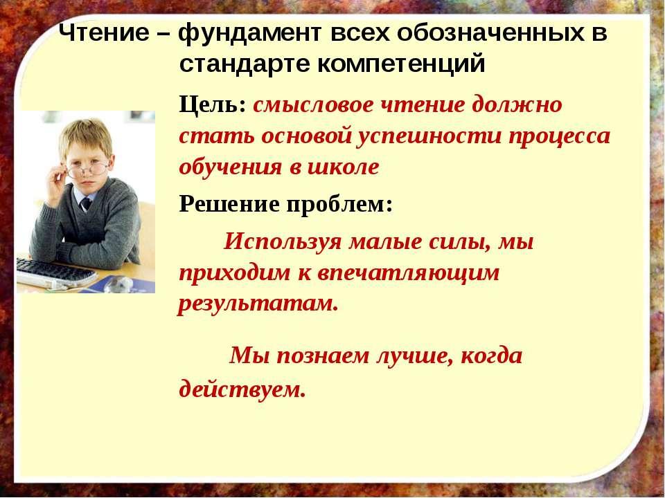 Чтение – фундамент всех обозначенных в стандарте компетенций Цель: смысловое ...