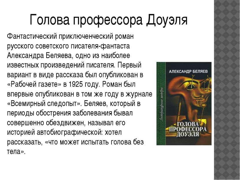 Фантастический приключенческий роман русского советского писателя-фантаста Ал...