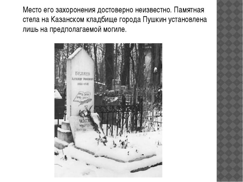Место его захоронения достоверно неизвестно. Памятная стела на Казанском клад...