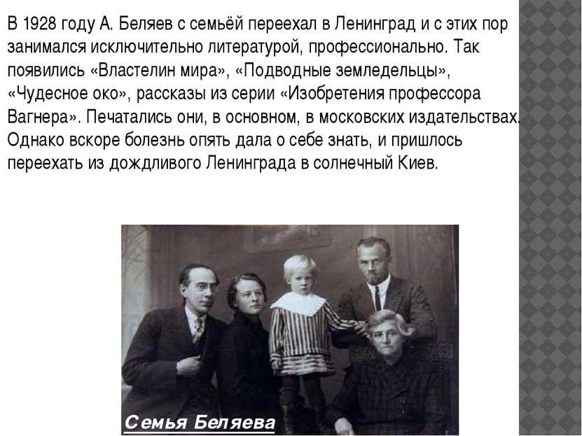 В 1928 году А. Беляев с семьёй переехал в Ленинград и с этих пор занимался ис...