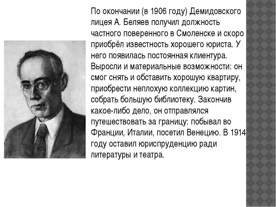 По окончании (в 1906 году) Демидовского лицея А. Беляев получил должность час...