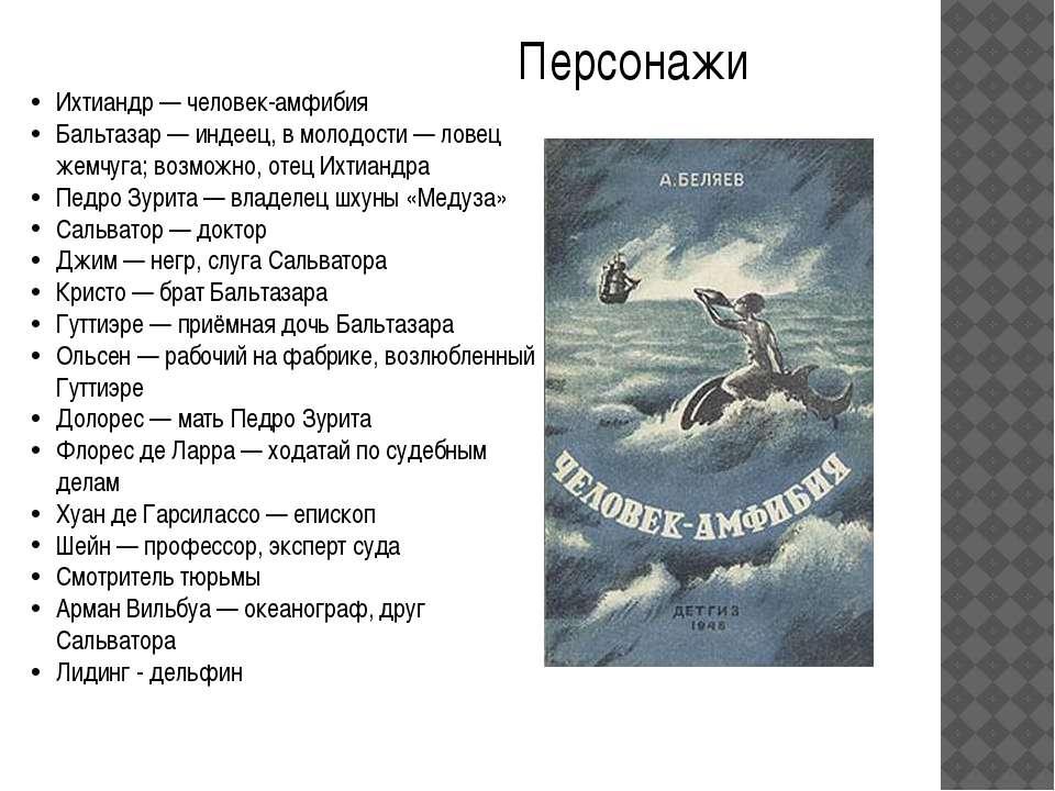 Ихтиандр — человек-амфибия Бальтазар — индеец, в молодости — ловец жемчуга; в...