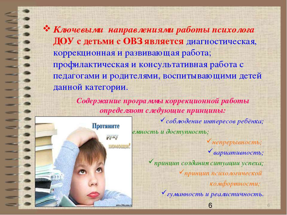 * Ключевыми направлениями работы психолога ДОУ с детьми с ОВЗ является диагно...
