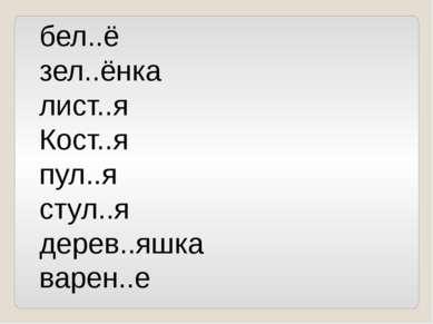 Наталья Софья Ольга Татьяна Илья