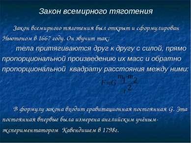 Закон всемирного тяготения Закон всемирного тяготения был открыт и сформулиро...
