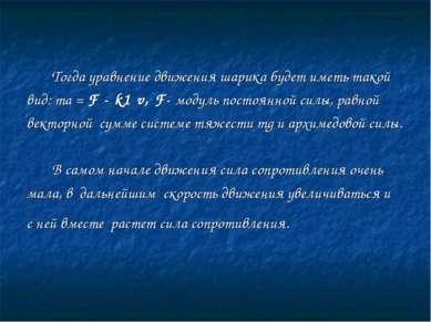 Тогда уравнение движения шарика будет иметь такой вид: ma = F - k1 v, F- моду...