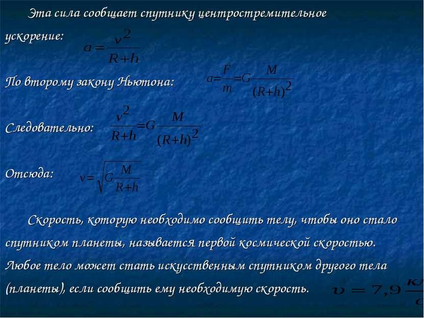 Эта сила сообщает спутнику центростремительное ускорение: По второму закону Н...