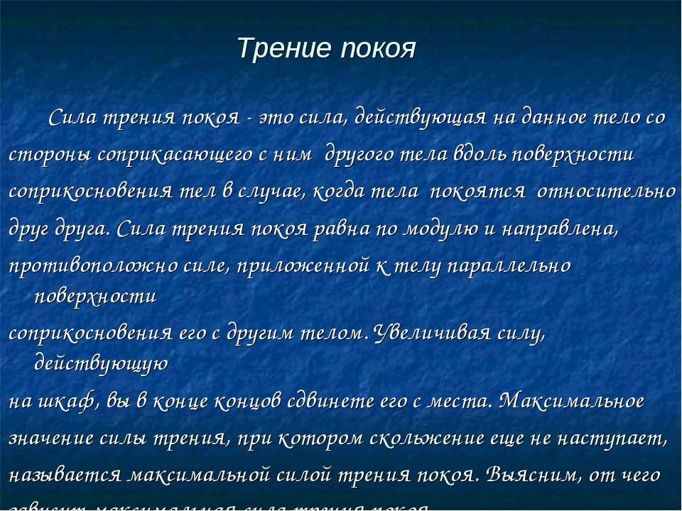 Трение покоя Сила трения покоя - это сила, действующая на данное тело со стор...