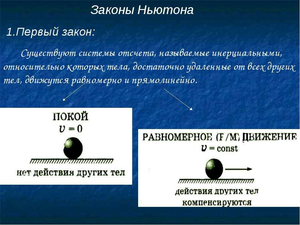 Законы Ньютона 1.Первый закон: Существуют системы отсчета, называемые инерциа...