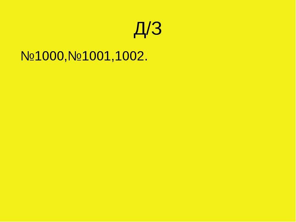 Д/З №1000,№1001,1002.