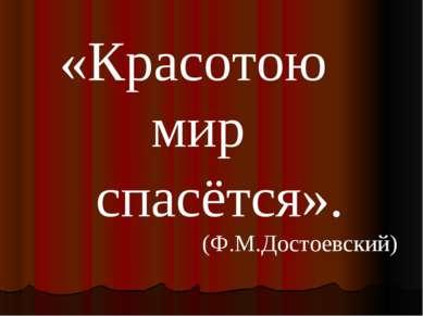 «Красотою спасётся». (Ф.М.Достоевский) мир