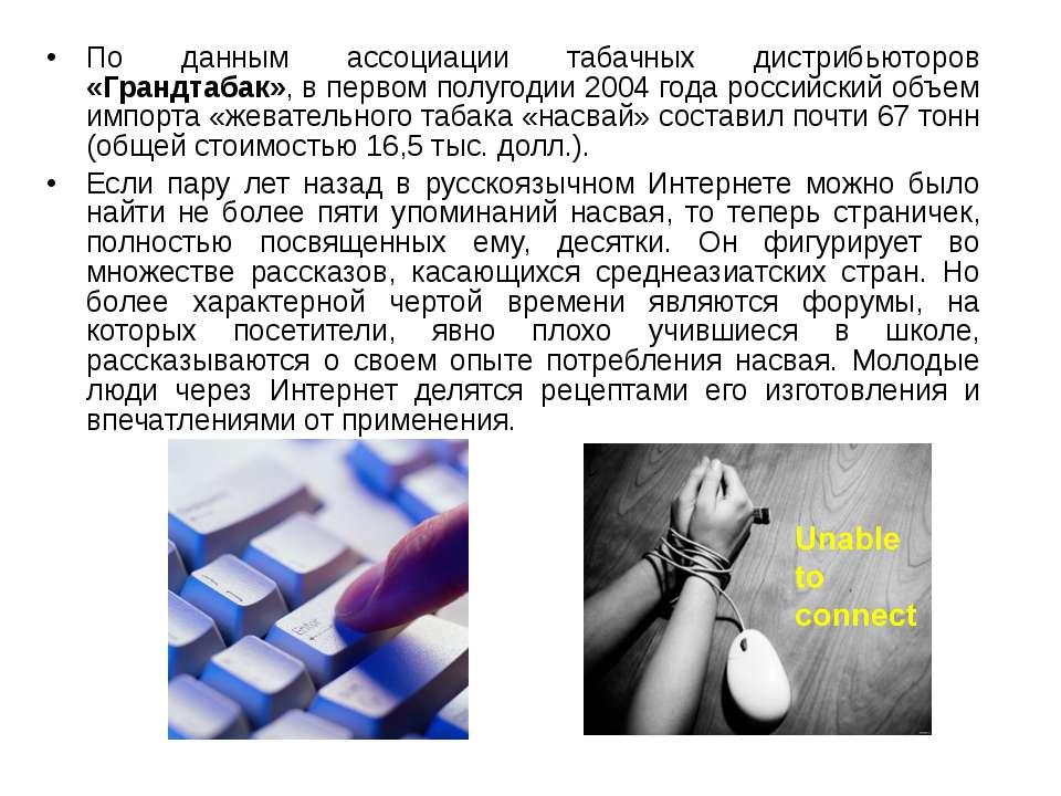 По данным ассоциации табачных дистрибьюторов «Грандтабак», в первом полугодии...