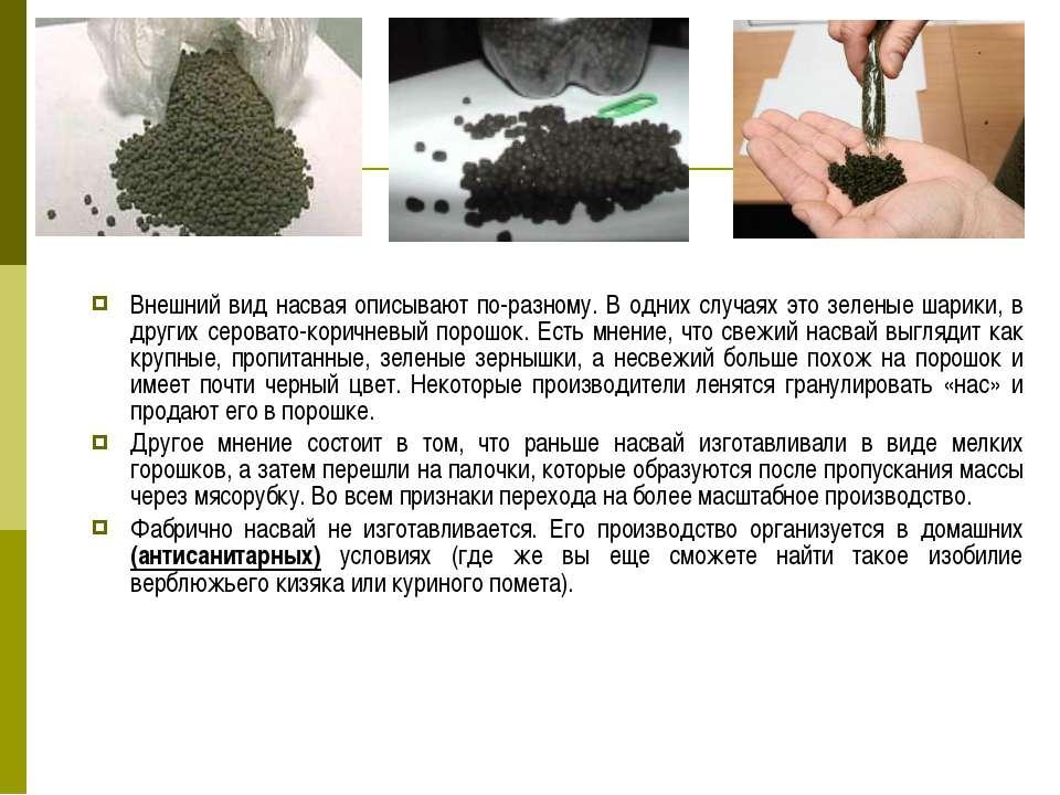 Внешний вид насвая описывают по-разному. В одних случаях это зеленые шарики, ...