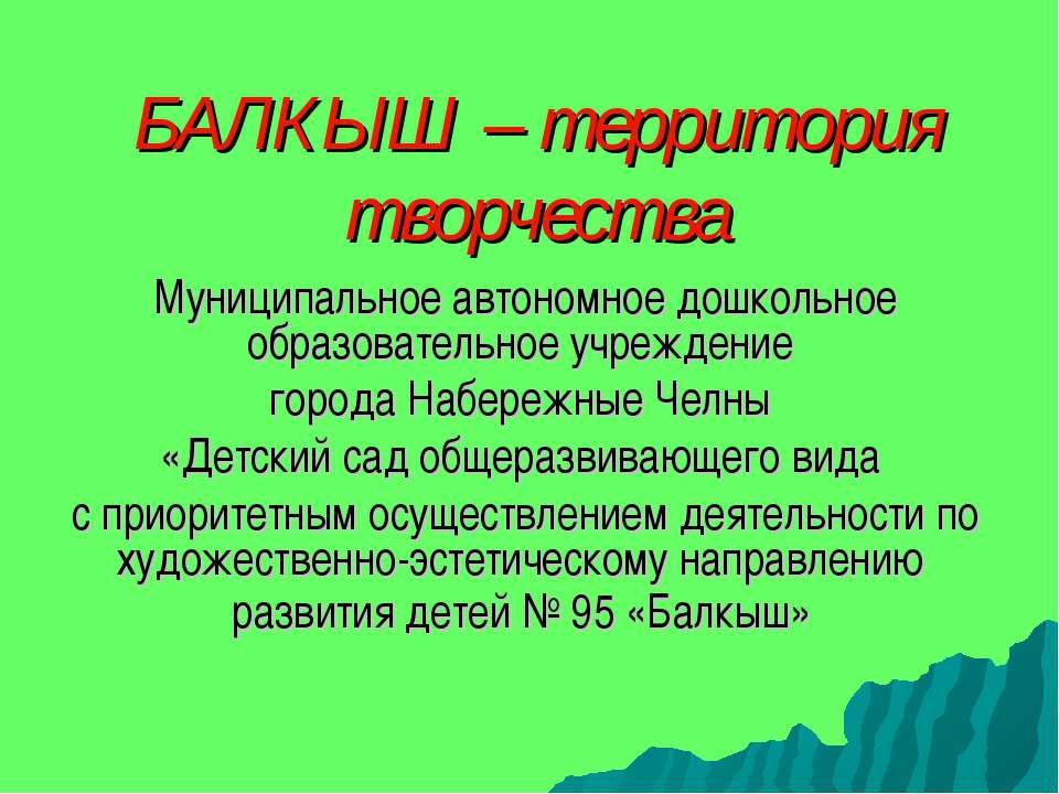 БАЛКЫШ – территория творчества Муниципальное автономное дошкольное образовате...