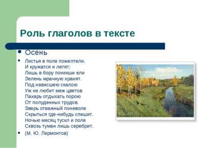 Роль глаголов в тексте Осень Листья в поле пожелтели, И кружатся и летят; Лиш...