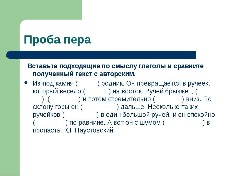Проба пера Вставьте подходящие по смыслу глаголы и сравните полученный текст ...