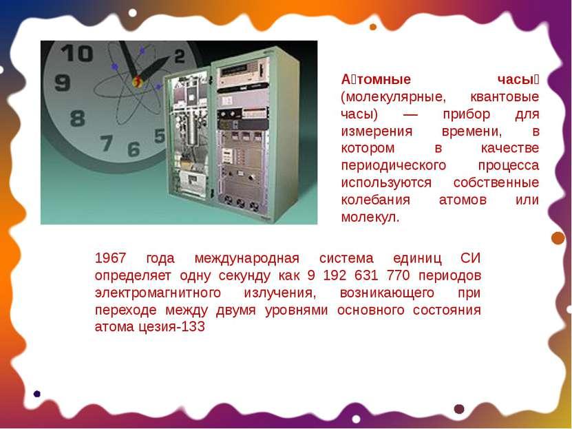 А томные часы (молекулярные, квантовые часы) — прибор для измерения времени, ...