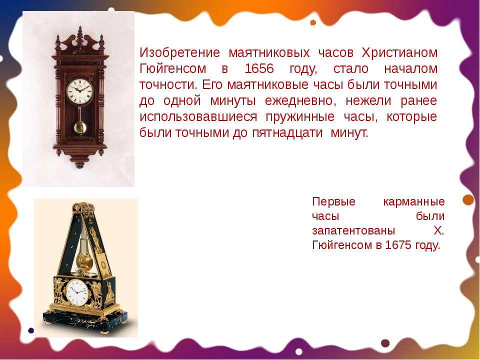 Изобретение маятниковых часов Христианом Гюйгенсом в 1656 году, стало началом...