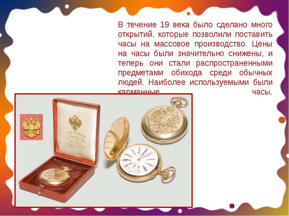 В течение 19 века было сделано много открытий, которые позволили поставить ча...