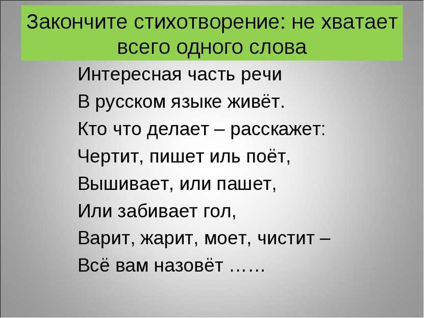 Закончите стихотворение: не хватает всего одного слова Интересная часть речи ...