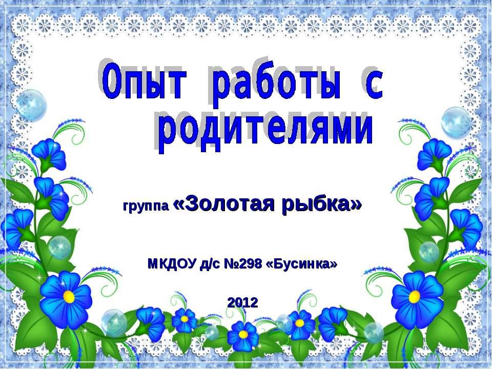 группа «Золотая рыбка» МКДОУ д/с №298 «Бусинка» 2012