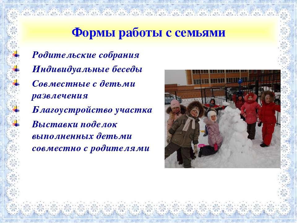 Формы работы с семьями Родительские собрания Индивидуальные беседы Совместные...