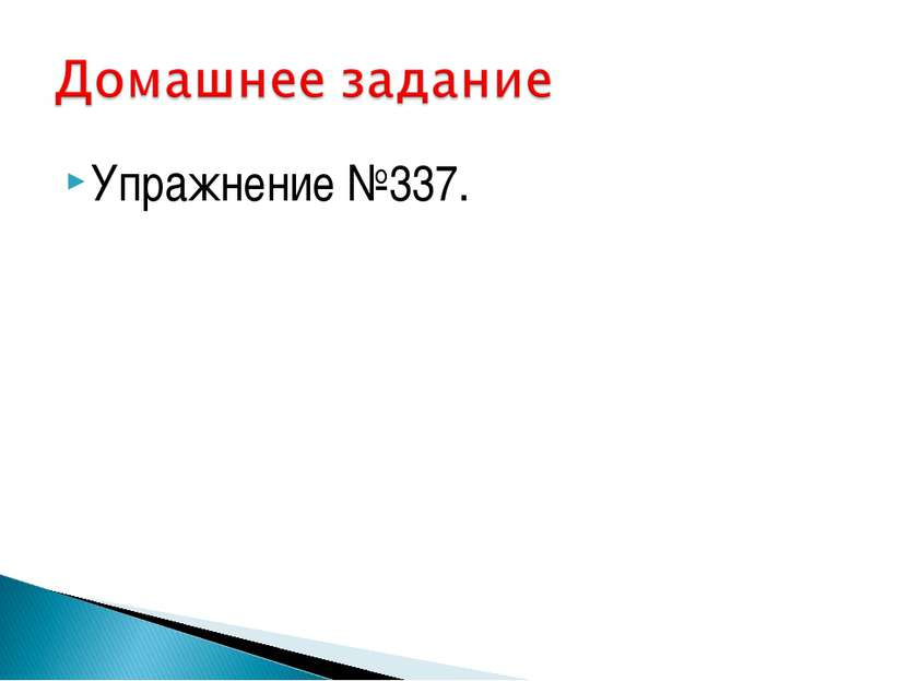 Упражнение №337.