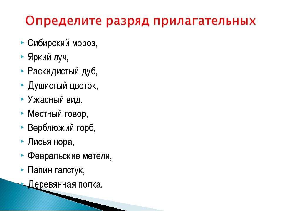 Сибирский мороз, Яркий луч, Раскидистый дуб, Душистый цветок, Ужасный вид, Ме...
