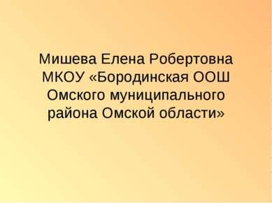 Мишева Елена Робертовна МКОУ «Бородинская ООШ Омского муниципального района О...