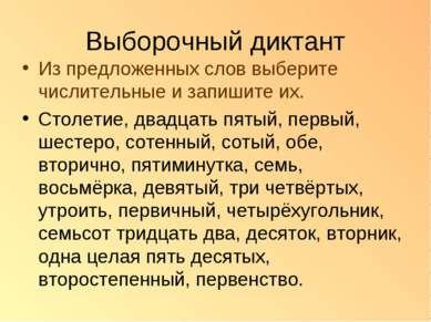 Выборочный диктант Из предложенных слов выберите числительные и запишите их. ...