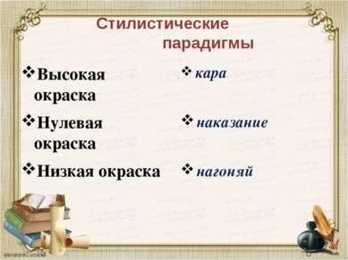 Стилистические парадигмы Высокая окраска Нулевая окраска Низкая окраска кара ...