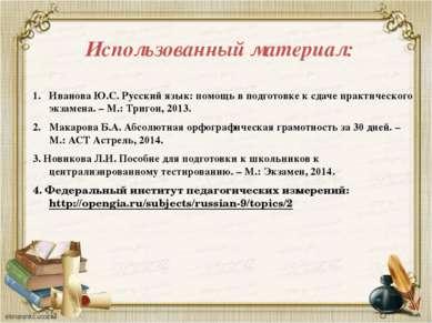 Использованный материал: Иванова Ю.С. Русский язык: помощь в подготовке к сда...