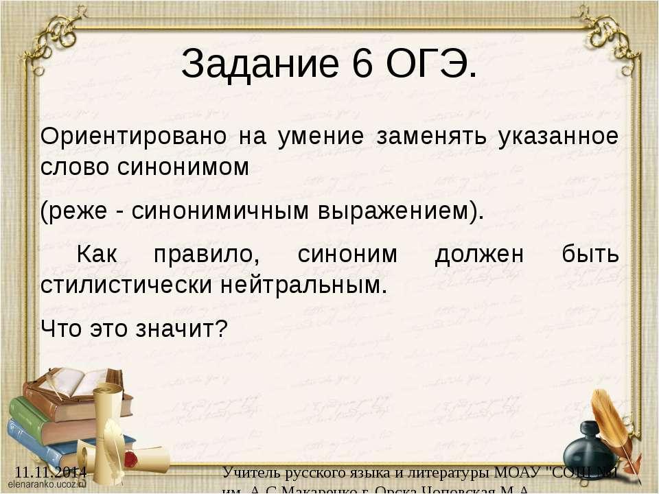 Задание 6 ОГЭ. Ориентировано на умение заменять указанное слово синонимом (ре...