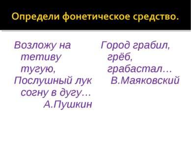 Возложу на тетиву тугую, Послушный лук согну в дугу… А.Пушкин Город грабил, г...