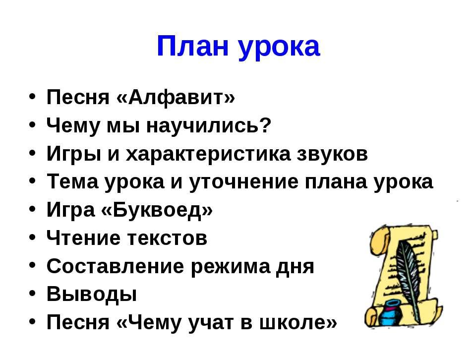 План урока Песня «Алфавит» Чему мы научились? Игры и характеристика звуков Те...