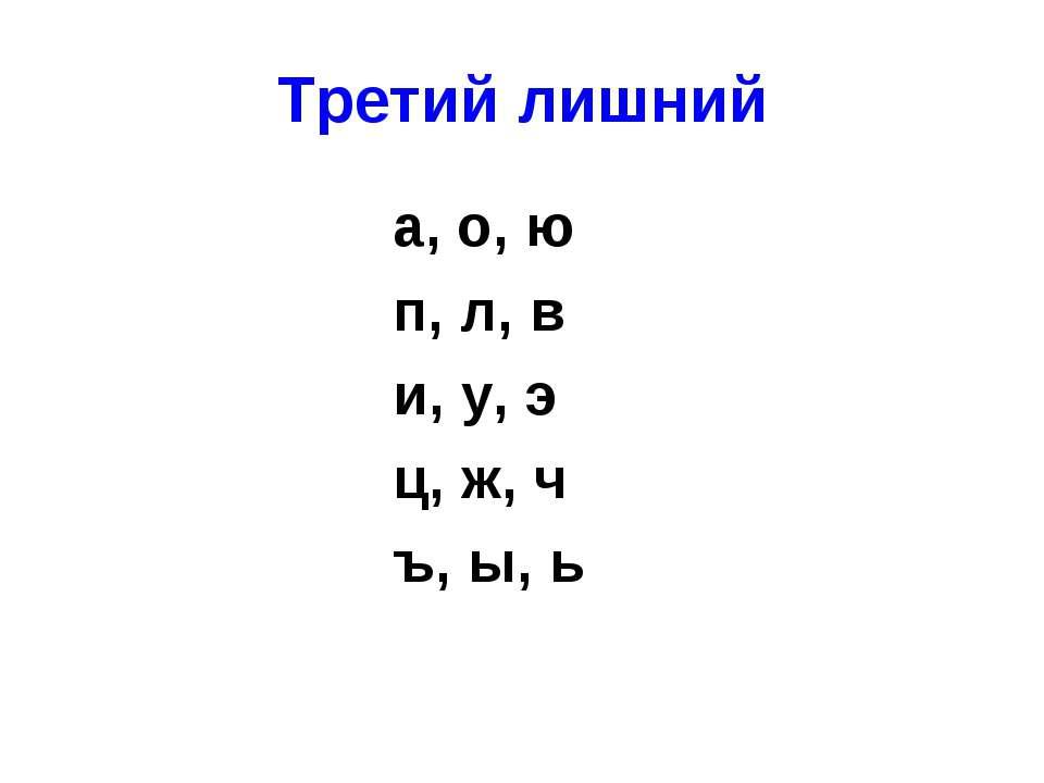 Третий лишний а, о, ю п, л, в и, у, э ц, ж, ч ъ, ы, ь