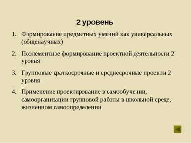 2 уровень Формирование предметных умений как универсальных (общенаучных) Поэл...