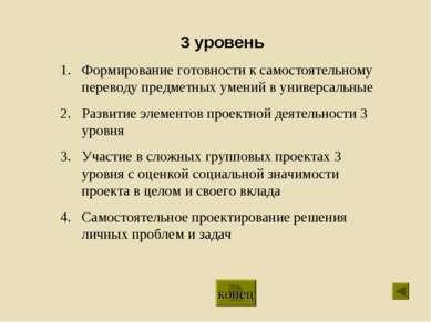3 уровень Формирование готовности к самостоятельному переводу предметных умен...
